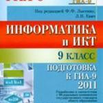 Ф. Ф. Лысенко, Л. Н. Евич. Информатика и ИКТ. 9 класс. Подготовка к ГИА-2011