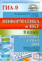 Lysenko, Evich_Informatika i IKT. 9kl. Podgotovka k GIA-2011