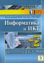 Lysenko, Evich_Informatika i IKT. Podgotovka k EGJe-2010