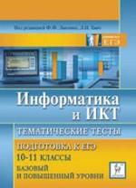 Lysenko, Evich_Informatika i IKT. Tem. testy. Podg. k EGJe. Baz., povysh., vysokij urovni_2011