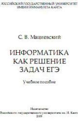 Macievskij_Informatika kak reshenie zadach EGJe_2009