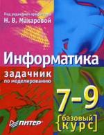 Makarova_Informatika 7-9kl_Praktik-zadachnik po modelirovaniju_2007