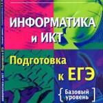 Информатика и ИКТ. Подготовка к ЕГЭ / Под ред. проф. Н. В. Макаровой