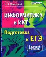 Makarova_Informatika i IKT. Podgotovka k EGJe_2008