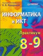 Makarova_Informatika i IKT_Praktikum_8-9 klass_2010