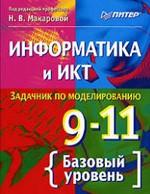 Makarovа_Informatika i IKT_Zadachnik po modelirovaniju_9-11kl_2007