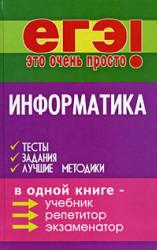 Molodcov, Ryzhikova_Informatika-testy, zadanija, luchshie metodiki_2008