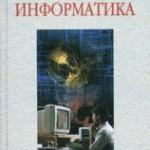 Морозевич А.Н., Зеневич А.М. Информатика