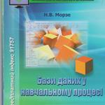 Морзе Н.В. Бази даних у навчальному процесі: Навч.-метод, посіб