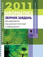 Morze_dpa_2011_zavd_9k_informatika_ukr