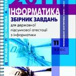 ЗБІРНИК ЗАВДАНЬ для державної підсумкової атестації з інформатики для 11 класу