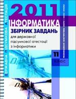 Morze_dpa_informatika_11ukr_morze