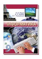 Morze_inform_uch_9_ukr