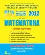 Nelin_Ekspres_pidgot_zno-2012-matematika