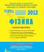 Nenashev_fizika-ekspres-pidgotovka-zno-2012