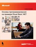 Osnovi_program_Visual Basic.NET