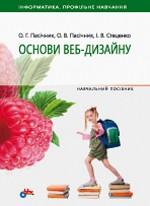 Pasichnik_osnovi_web-diza