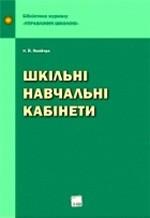 Poliychuk_Shkilni-navch-kabinetu