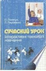Pometun_pirozhenko_suchasniy_urok_nteraktivn_tehnolog