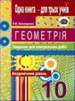 Ponomarenko-geometrija-ak-piven-10kl-2010