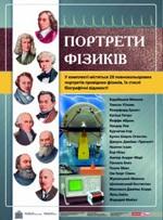 Portreti_fіzikіv