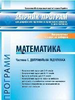 Prokopenko_zbirn-progr-matem-dopr-pidg _1