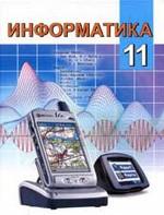Pupcev_Informatika 11 klass_Minsk, 2008