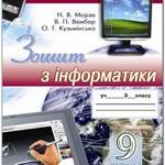 Н.В. Морзе, В.П. Вембер, О.Г. Кузьмінська. Зошит з інформатики. 9 клас. 1 частина