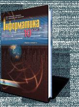 Rivkind_Informatika_10_st