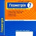Роганін О. М. Геометрія 7 клас: Комплексний зошит для контролю знань + Розв'язання ОНЛАЙН