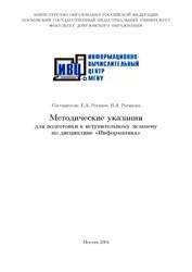Roganov_Metodich ukazan dlja podg k vstupit jekzam po Informatike v MGIU_2004