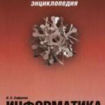 Сафронов И. К. ЕГЭнциклопедия. Информатика