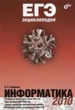 Safronov_EGJe jenciklopedija. Informatika_2010