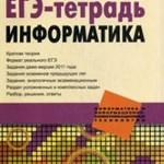 Сафронов И. К. ЕГЭ-тетрадь. Информатика