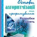 Саволюк А. П.  Основи алгоритмізації та програмування. Розробки занять