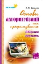 Savoljuk_Osnovy_algoritm_sborn_zavdan