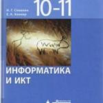 Семакин И. Г. Информатика и ИКТ. Базовый уровень : учебник для 10-11 классов