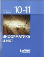 Semakin, Henner_Informatika i IKT_Uchebn_10-11kl_Bazovyj ur_2009