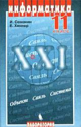 Semakin_Henner_Informatika 11 klass_2005