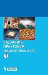 Semakin_Henner_Informatika i IKT_Zadachn-prakt_T1_2011
