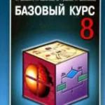 Семакин И. Г. Информатика и информационно-коммуникационные технологии. Базовый курс: Учебник для 8 класса