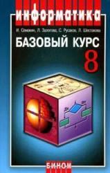 Semakin_Informatika i IKT Bazovyj kurs_8 kl_2005