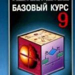 Семакин И. Г. Информатика и информационно-коммуникационные технологии. Базовый курс: Учебник для 9 класса  ОНЛАЙН