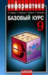 Semakin_Informatika i IKT Bazovyj kurs_9 kl_2005