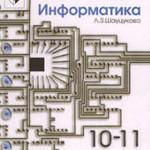 Шауцукова Л.З. Информатика 10-11