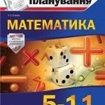Старова О. О. Календарне планування. Математика. 5-11 класи  ОНЛАЙН