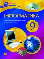 Svistunova_Informatika_konsp_9kl
