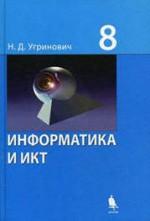 Ugrinovich_Informatika i IKT_ Uchebn_dlja 8 kl_2009