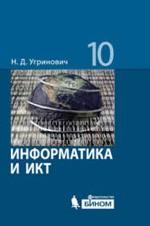 Ugrinovich_Informatika i IKT_10 klass_Bazovyj uroven'_2009
