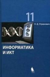 Ugrinovich_Informatika i IKT_11 klass_Bazovyj uroven'_2008